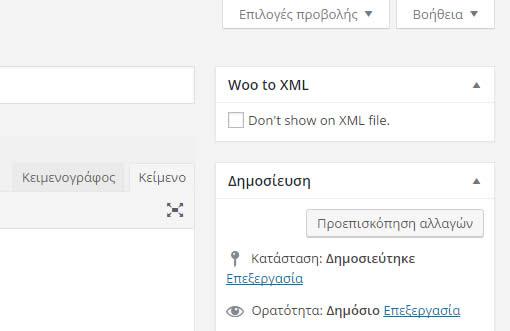 WooCommerce Skroutz.gr   WooCommerce Bestprice.gr XML Feed ba5eb98a2a9