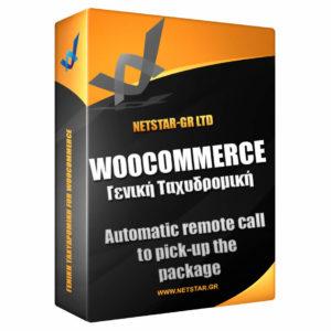 WooCommerce Γενική Ταχυδρομική